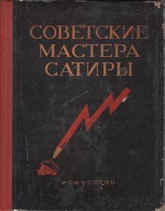 Советские мастера сатиры